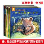 包邮 小熊和最好的爸爸全7册平装图画书绘本2-8岁亲子阅读正版童书