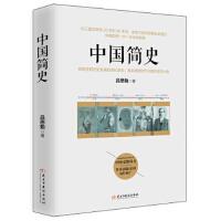 全新正版中国简史 吕思勉 9787513911788 民主与建设出版社 缘为书来图书专营店