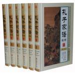 孔子家语通解 原文释义 精装16开全6册 线装书局 全新正版 定价1580元