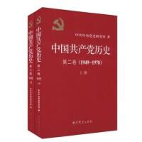中国共产党历史:1949-1978年 第二卷(全二册)(一部重要的党史著作)
