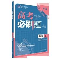 2020新版高考必刷题英语5/五题型合练高中英语基础篇进阶正版现货