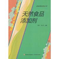 【新书店正版】天然食品添加剂于新 等中国轻工业出版社9787501994786