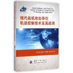 现代战机攻击导引轨迹控制技术及其应用吴文海国防工业出版社9787118098549