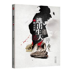 逃出生天之幽灵再现(揭秘泰国神秘巫术,中国版的福尔摩斯探案集。)
