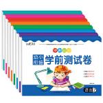 3-6岁冲刺100分幼小链接学前测试卷(共8册)