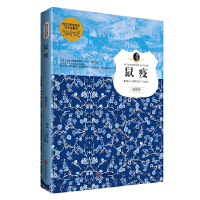 【二手旧书9成新】诺贝尔文学经典:鼠疫-(法) 加缪著 ; 丁剑译-9787550244917 北京联合出版公司