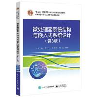 微处理器系统结构与嵌入式系统设计(第3版) 阎波等 9787121358227 电子工业出版社【直发】 达额立减 闪电发