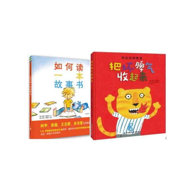 正版新书 把坏脾气收起来 +现货正版  如何读一本故事书 (情绪管理启蒙绘本,让孩子跟着小老虎正确地认识自己的情绪,找到控制自己坏脾气的方法