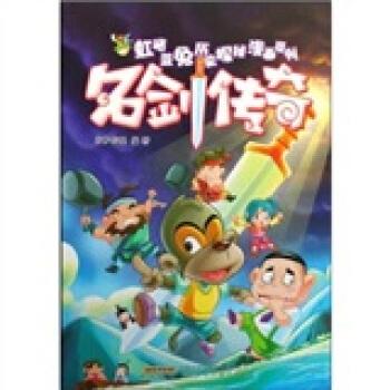 虹猫蓝兔历史探秘漫画系列:名剑传奇  9787539739830