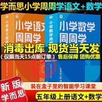 黄冈小状元暑假作业五年级语文+数学共2本2020秋五年级上册下册全国通用版