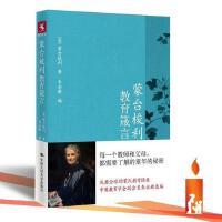 蒙台梭利教育箴言每一个教师和父母都需要了解的童年的秘密朱永新编中国人民大学出版社源创图书g