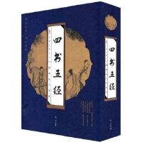 四书五经(全四卷)孔子,李翰文 注译9787807597896万卷出版公司