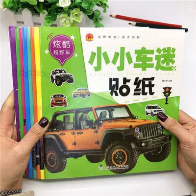 儿童汽车贴纸书 小小车迷粘贴贴纸2-3-4-5-6岁宝宝早教益智贴贴画