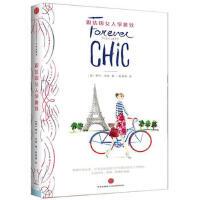 跟法国女人学雅致 Tish Jett 中信出版社 9787508647326