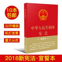 中华人民共和国宪法(32开精装宣誓本)