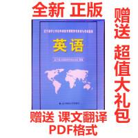 2019辽宁省学位英语考试教材 自考成人 辽师 赠送大礼包