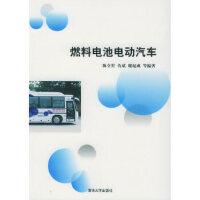 【新书店正版】燃料电池电动汽车陈全世,仇斌,谢起成9787302106432清华大学出版社