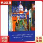 误读的浪漫:关于艺术家、书籍与巴黎马振骋9787208126503『新华书店 正版保障』