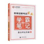 山香教��招聘考� �钤��W霸�P� 教育理�基�A(最新修�版)