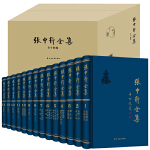 张中行全集(精装,全十四卷)