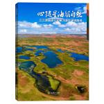 心随星海皈自然――三江源国家公园黄河源区环境解说