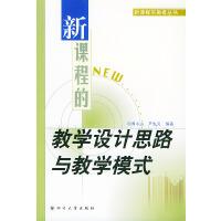 新课程的教学设计思路与教学模式――新课程实施者丛书