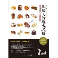 预售港台原版图书:烘焙人的寻味之旅:世界16国手工甜点地图良品