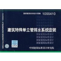 建筑特殊单立管排水系统安装(10SS410)