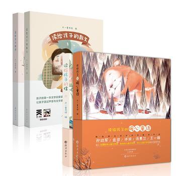 读给孩子的信(精装)读给孩子的暖心童话 读给孩子的诗 读给孩子的散文  精装全套4册 7-12岁
