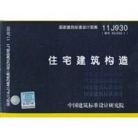 【二手书9成新】11J930住宅建筑构造 中国建筑标准设计研究院 9787802426290 中国计划出版社