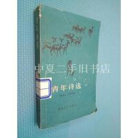 [二手旧书9成新]青年诗选 1981 -1982. /本社编 中国青年出版社
