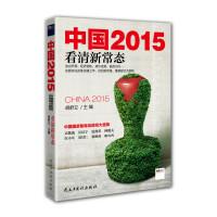 中��2015:看清新常�B