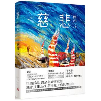 """慈悲囊括2017春风图书势力榜*奖、华语传媒文学大奖年度小说家奖、《南方人物周刊》年度魅力人物多项大奖。以自尊的姿态成全着自我的""""活着""""。只要活着,终会有好事发生;慈悲,则让我们获得免于恐惧的自由。"""