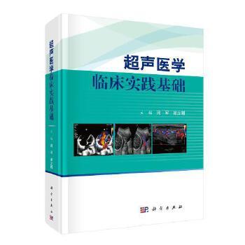 超声医学临床实践基础 是一本临床超声科医师的基础教科书,介绍基础理论通俗易懂,阐述疾病超声诊断、鉴别诊断及注意事项条理清晰,适用于医院超声科医师规范化培训用书。