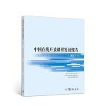 中国在线开放课程发展报告(2017)