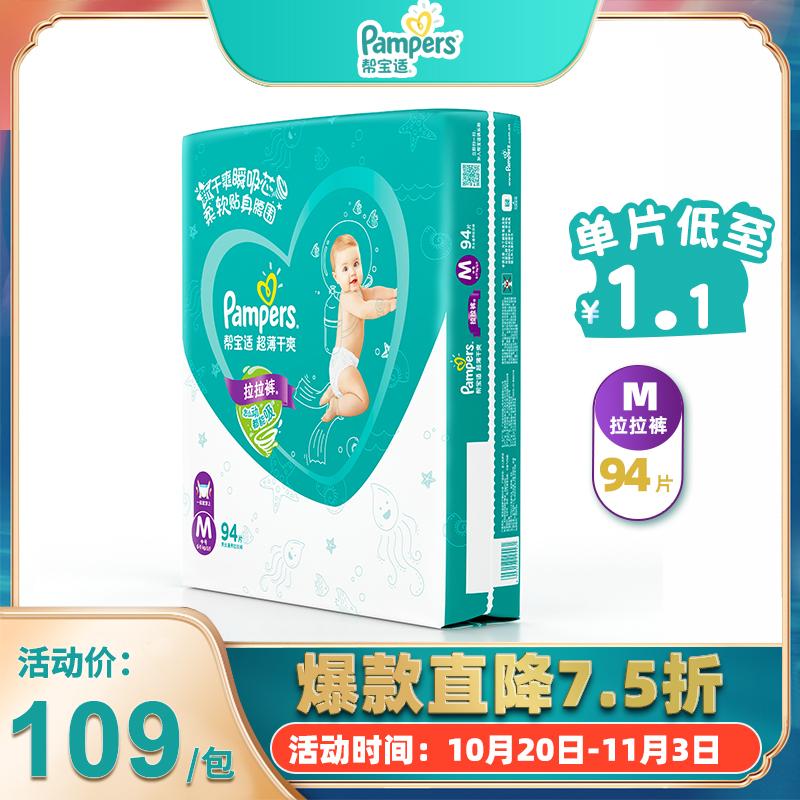 [当当自营]帮宝适 超薄干爽 婴儿拉拉裤 中码M94片(适合6-11kg)超大包装