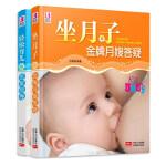 坐月子金牌月嫂答疑2册 育儿图书 月子书 育儿书籍 月子餐 产妇食谱 0-3岁宝宝辅食喂养 婴儿食谱 新生儿护理 月子