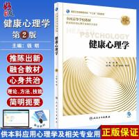 健康心理学 第3版第三版 供本科应用心理学及相关专业用 十三五规划教材 钱明主编 人民卫生出版社