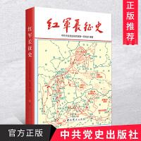正版 红军长征史 9787801993885 中共中央党史研究室第一研究部著 中共党史出版社