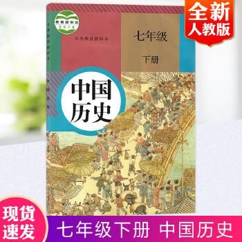 七年级下册历史书人教部编版七年级下册中国历史课本正版书2019新版人教版7下历史课本