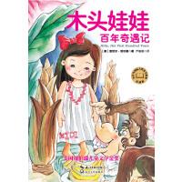 木头娃娃百年奇遇记(彩插版)布谷鸟国际大奖童书系列