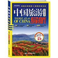 中国旅游导航(地图宝典)(2017)