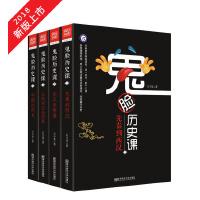 小说化教辅:鬼脸历史课(套装4本)\天星教育疯狂阅读.学科素养读本