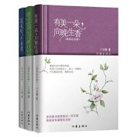 丁立梅散文自选集(精装纪念版)(套装三册)