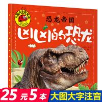 恐龙帝国 凶凶的恐龙 彩图注音版 大字大图我爱读