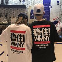韩国同款稳住字母印花打底衫短袖T恤 18ss男女款