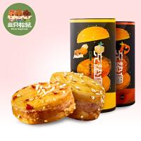 新品【三只松鼠_充垫堡/300g_豆干鸡肉汉堡】休闲零食麻辣小吃