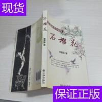 [二手旧书9成新]短篇微型小说集:石榴花 /张家乐 著 / 九州出版?