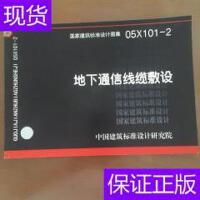 [二手旧书9成新]05X101-2 地下通信线缆敷设 /中国建筑标准设计研