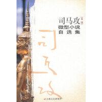 【新书店正品包邮】司马攻微型小说自选集 (泰国)司马攻 上海文艺出版社 9787532134281